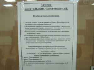Мрэо гибдд москва адреса замена водительского удостоверения сао