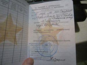 Статья в военном билете 14б расшифровка