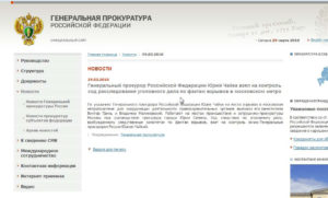 Генеральная прокуратура рф официальный сайт где отследить обращение