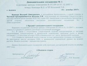 Дополнительное соглашение увеличение арендной платы