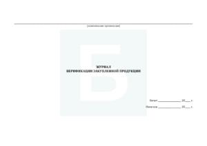 Образец заявления журнала верификации