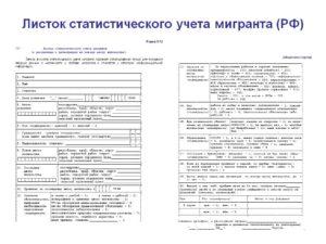 Как заполнить листок статистического учета прибытия форма 12п образец