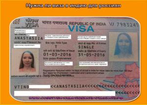 Нужна ли виза на гоа для белорусов в 2020 году