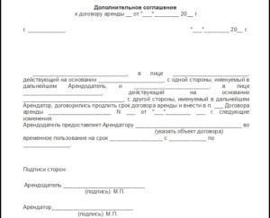 Дополнительное соглашение к договору аренды транспортного средства образец