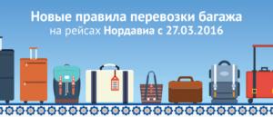 Нордавиа багаж 1км что означает