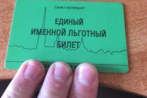 Как получить единый льготный билет взамен потерянного в питере