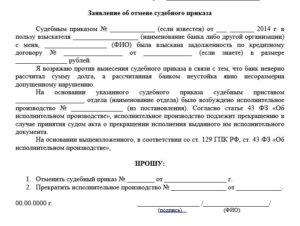 Заявление о восстановлении срока для отмены судебного приказа образец 2020
