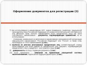 Документ подтверждающий статус учредителя если им выступает иностранное юридическое лицо