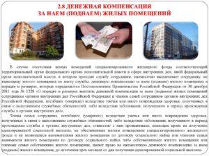 Денежная компенсация за найм жилья сотрудникам уфсин