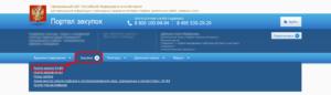 Как разместить извещение в еис 2020 пошаговая инструкция
