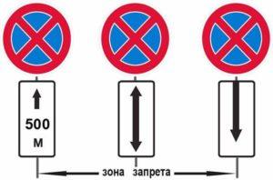 Что означает стрелка вниз под знаком остановка запрещена