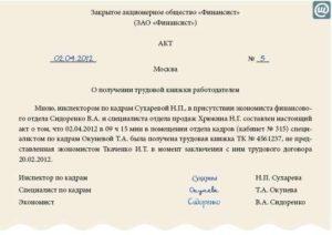 Акт о хищении трудовой книжки работником
