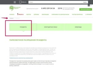 Как оплатить резидентное парковочное разрешение через интернет