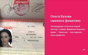 Легко ли в россии сменить имя или фамиоию