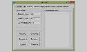 Как перевести квадратные метры в погонные метры калькулятор