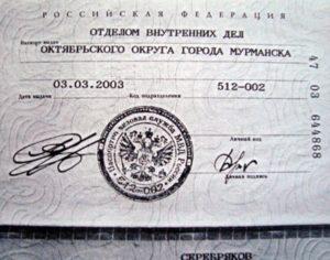 Код подразделения овд даниловского района города москвы