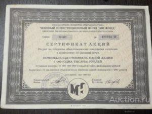 Что делать с акциями фонда московская недвижимость