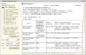 Какие документы нужны для получения справки формы 9
