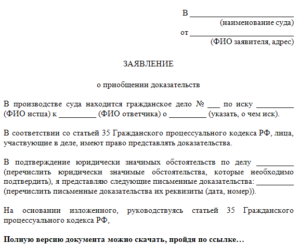 Гпк рф дополнительные документы  содержащие объяснения по существует