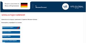 Как узнать готова виза или нет германия