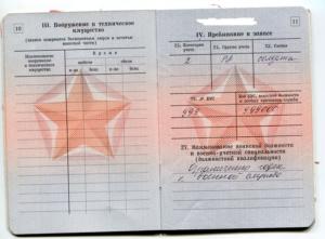 Спец учет номер военный билет где смотреть