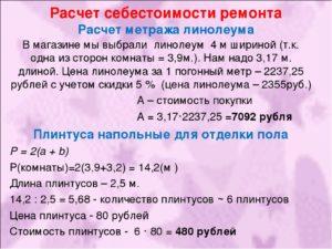 Сколько погонных метров в 1 квадратном метре линолеума