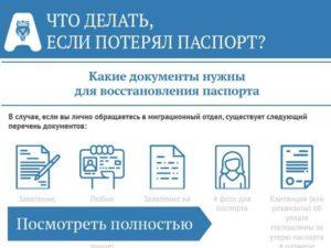 Как получить справку с мфц о регистрации если паспорт утерян
