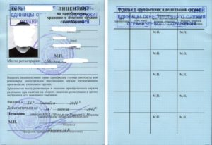 Разрешение на оружие ярославль