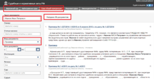 Как найти осужденного по фамилии через интернет по казахстану