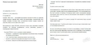 Деловое письмо предложение о сотрудничестве