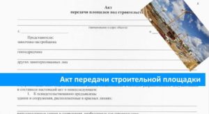 Акт приема передачи строительной площадки подрядчику образец снип
