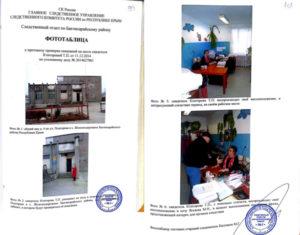 Правила составления фототаблицы осмотра места происшествия