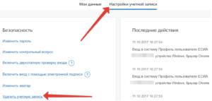 Как удалить аккаунт с госуслуги если нет номера и почты