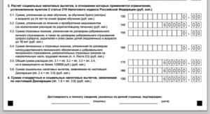 Лист е1 декларации 3 ндфл пример заполнения