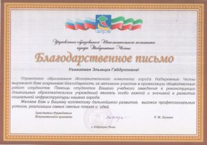 Образец письма в министерство образования с благодарностью
