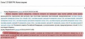Кража 400 000 рублей наказание