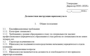 Должностная инструкция юрисконсульта в бюджетном учреждении
