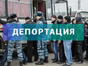 Депортация из армении граждан россии
