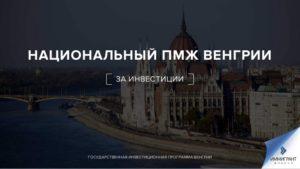 Как уехать на пмж в венгрию из россии