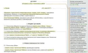 Договор гпх с физическим лицом на услуги охраны образец