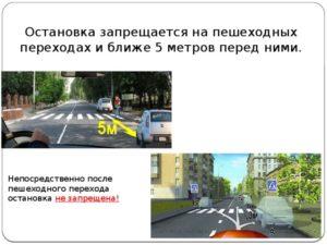 Остановка после пешеходного перехода пдд 2020
