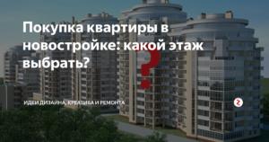 Какой этаж выбрать в 25 этажном
