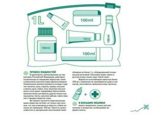 Можно ли перевозить крем в ручной клади в самолете