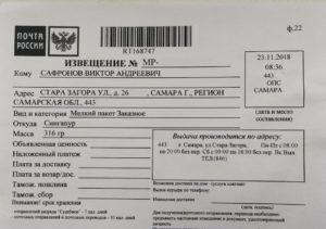 Как узнать откуда письмо по извещению почта россии