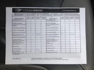 Бланк диагностики ходовой части автомобиля образец