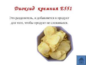 Е551 пищевая добавка влияние на организм человека
