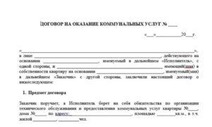 Образец заявки к договору на оказание услуг