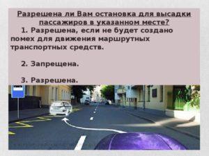 Можно ли высаживать пассажира на автобусной остановке на автобусной полосе