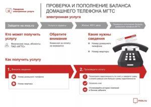 Как узнать задолженность за домашний телефон