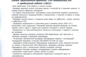 Отчет главного бухгалтера о проделанной работе за год образец